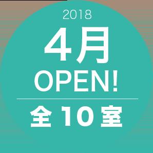 2018年4月オープン