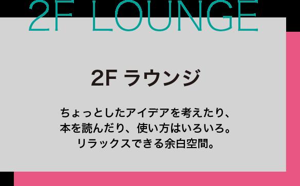 2flounge