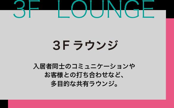 3f lounge